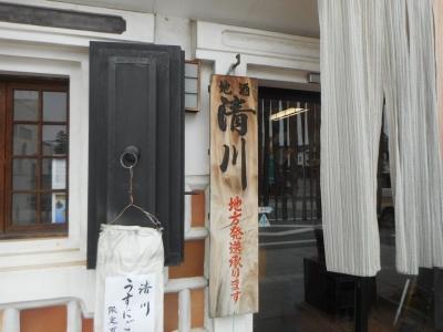 kiyokawa02.jpg