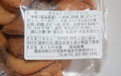 konan-kikutiya08.jpg