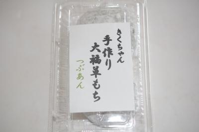 konan-kikutiya10.jpg