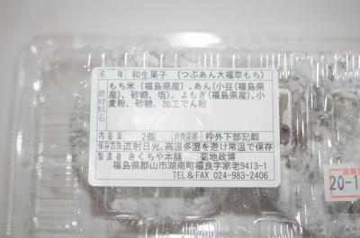 konan-kikutiya11.jpg