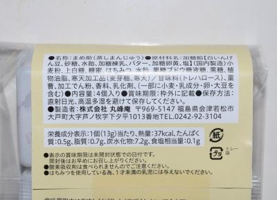 mamesuke02.jpg
