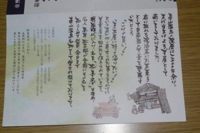 matumotoya03.jpg