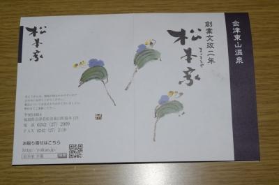 matumotoya04.jpg