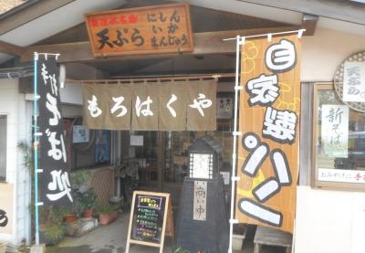 morohakuya02.jpg
