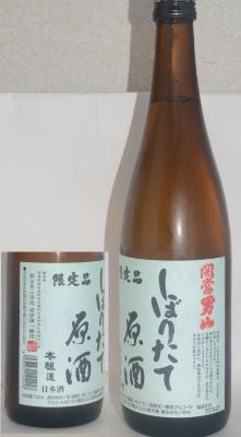 otokoyama01.jpg
