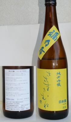 sasamasamune21.jpg