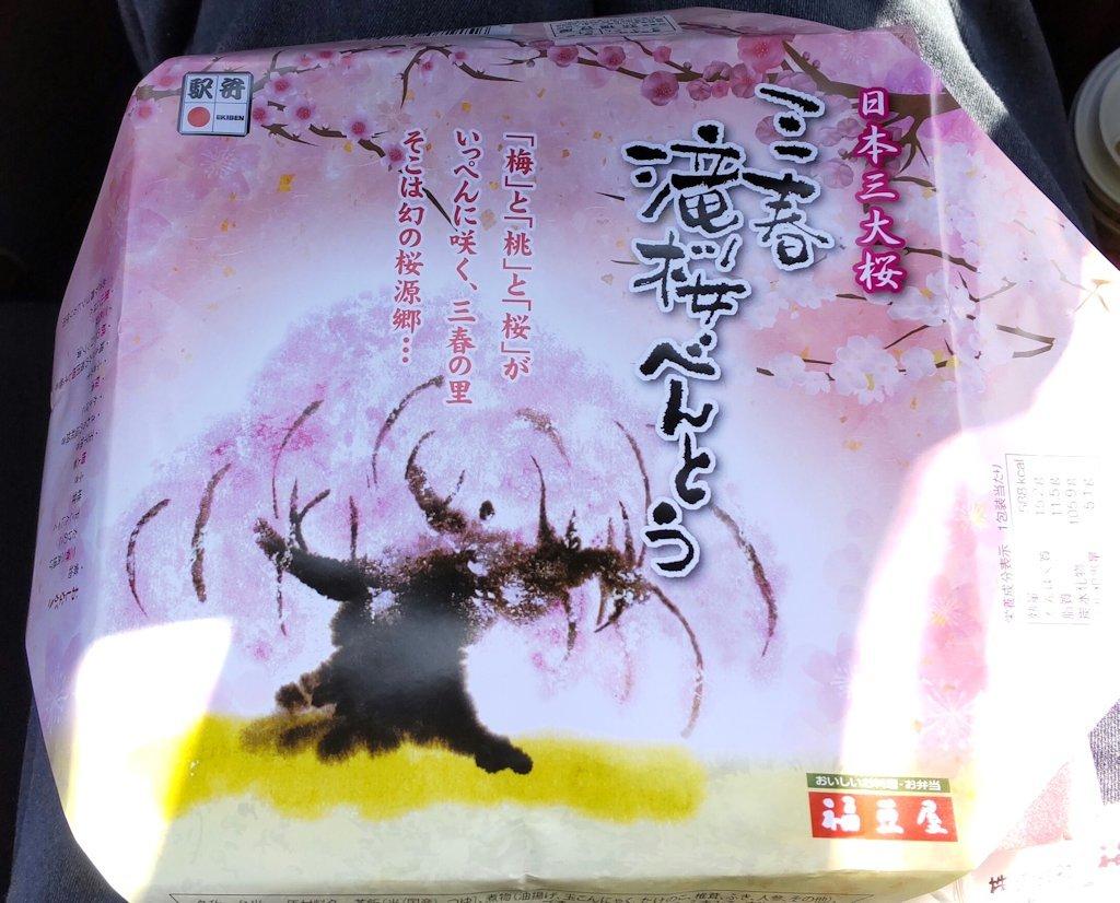 takizakurabentou01.jpg