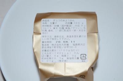 taroan-haru79.jpg