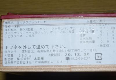 taroan-okowa04.jpg
