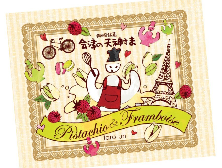 tenjin_pistachio2.jpg