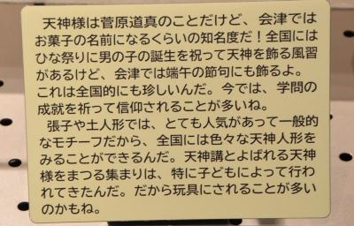 tenjinsama103.jpg