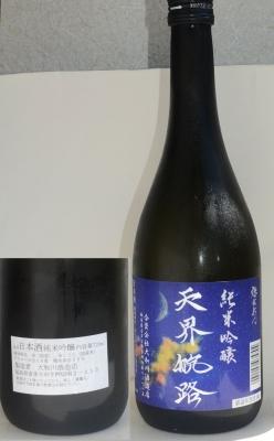 tenkaikouro01.jpg