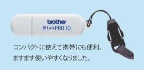 shishu_pro_10_top01.jpg