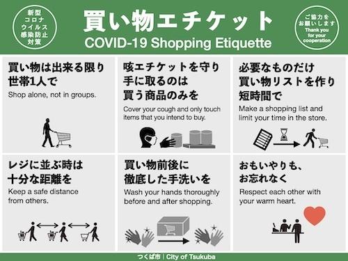 買い物も注意