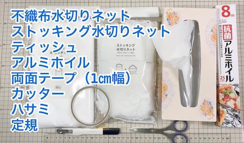手作りマスク 例