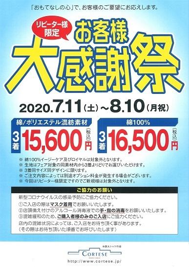 20200707162525_00001 (002)