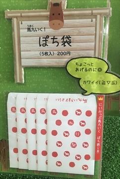 20200811_ぽち袋2_R
