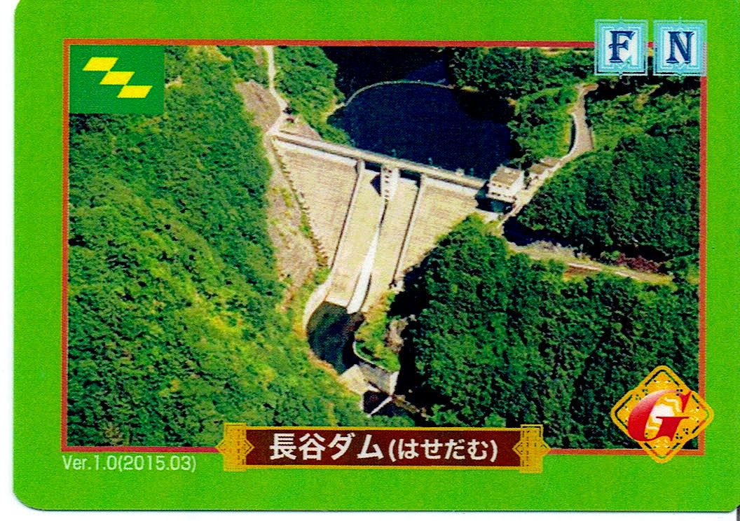 長谷ダム ダムカード