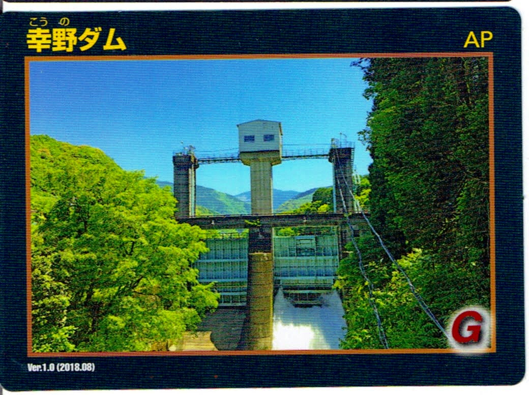 幸野ダム ダムカード