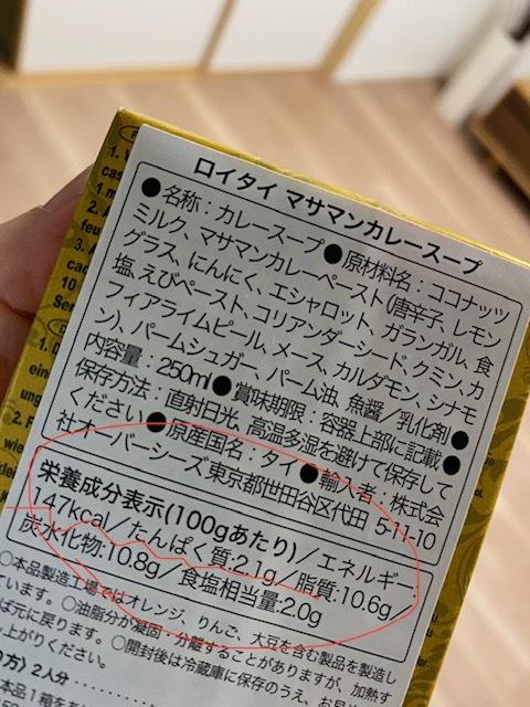 uchigohan20210217-2.jpeg