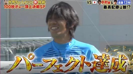 Shunsuke Nakamura of Yokohama FC hit 15 targets in 100 seconds