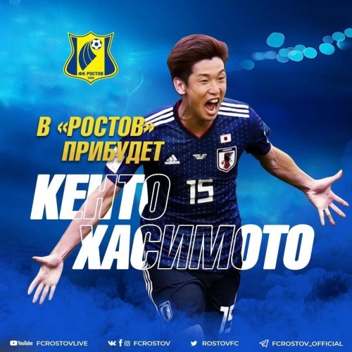 FC Rostov announce new signing Kento Hashimoto with a photo of Yuya Osako from the 2018 World Cup