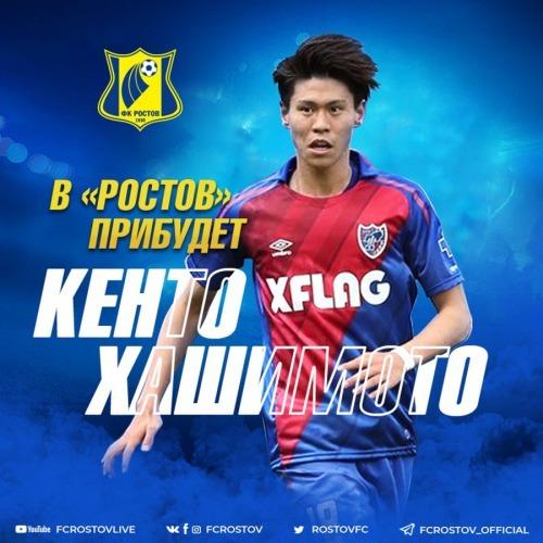 FC Rostov announce new signing Kento Hashimoto