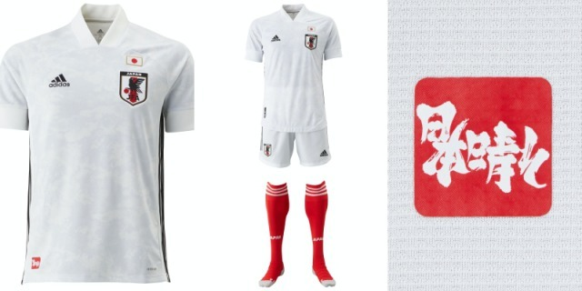 Adidas Japan 2020 Away Kit Released 2