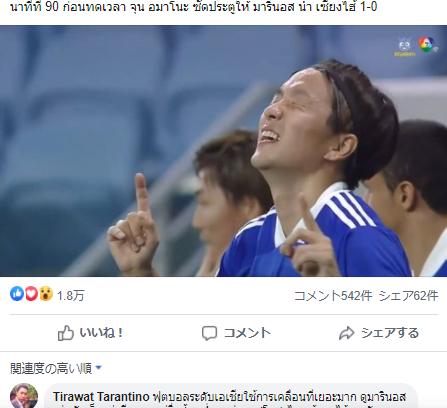 Amano Late goal seals Yokohama F Marinos ACL win against Shanghai SIPG
