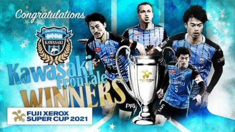 FUJI XEROX SUPER CUP 2021 kawasaki