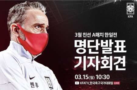 Paulo Bento and the KFA announce the roster that will head to Japan to play an international friendly