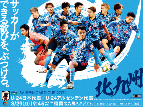 Japans U24 squad for the 3_26 (Tokyo) and 3_29 (Kitakyushu) friendlies against Argentina