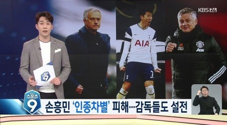 Korean News Channel Reporting that OGS has Racially Attacked Son in the Post Match Press Conference