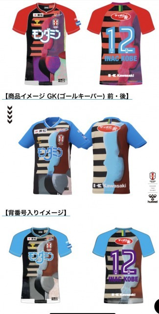 INAC Kobe Leonessas new uniforms 2021