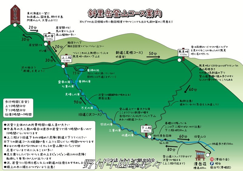 00s-斜里岳guide_a