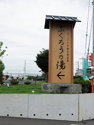 fukurou13.jpg