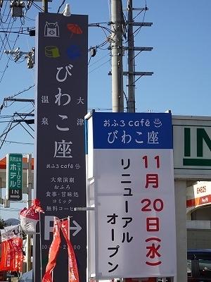 oc_biwako13.jpg