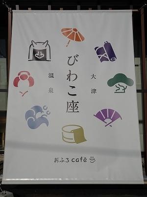 oc_biwako17.jpg