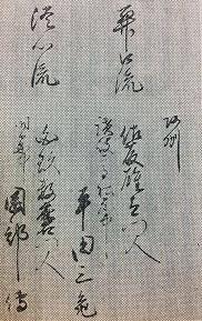 sasao_hiratamiki.jpg