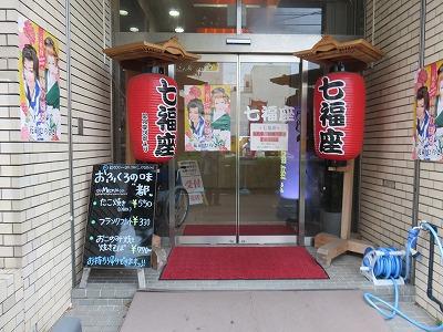 shichifuku10.jpg