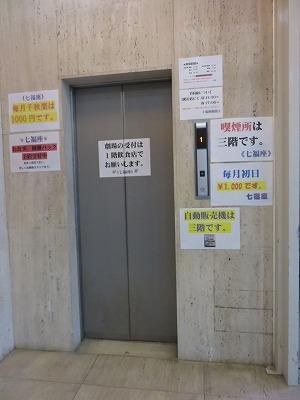 shichifuku15.jpg