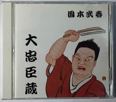 takeharu_CD_chuushingura_2.jpg