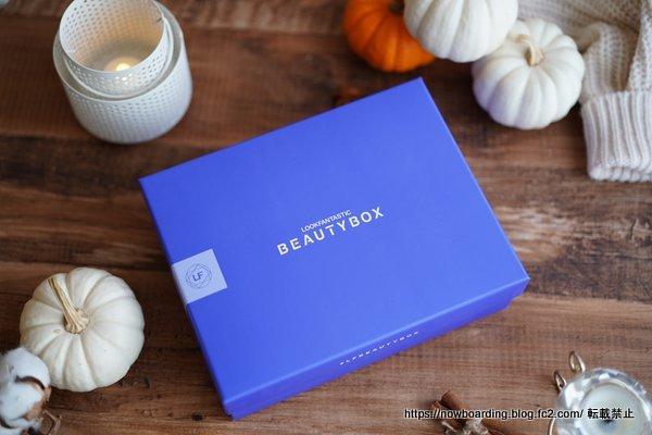 10月のLookfantasticビューティボックス 使い方と感想ブログ