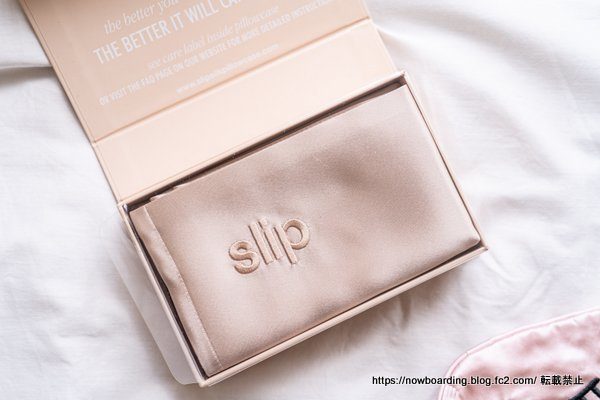 SlipSilk Pillowcase スリップシルクの枕カバー 使ってみた感想