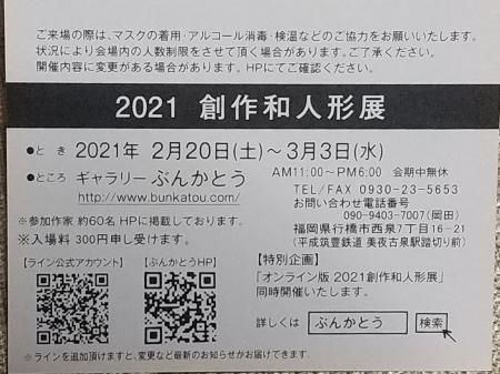 DSC_6577_convert_20210202215148.jpg