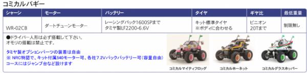 コミカルb 20200723C