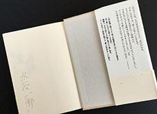 2020319水谷八郎氏鮨本2