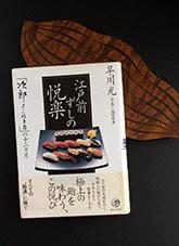 2020319水谷さん寿司本1