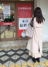2020331東急東横店舗最終日4