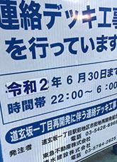 2020417渋谷工事看板